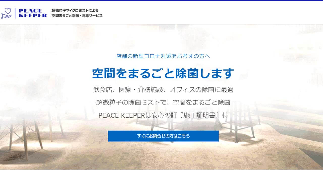 PEACE KEEPER(ピースキーパー)