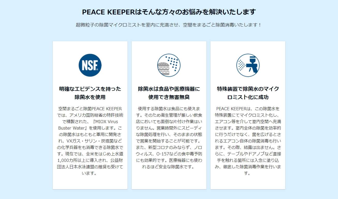 PEACE KEEPER(ピースキーパー)に依頼できる除菌とは?