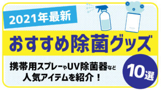 【2021年最新】おすすめ除菌グッズ10選!携帯用スプレーやUV除菌器など人気アイテムを紹介!