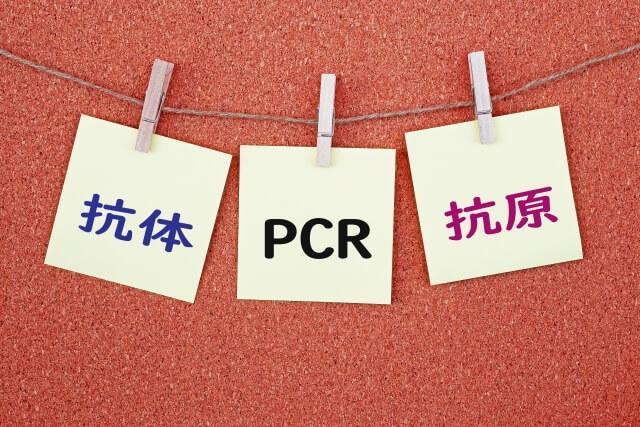 PCR検査・抗原検査・抗体検査は異なる検査方法