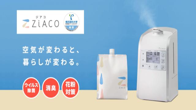 ジアコ(ZiACO)ってどんな製品なの?