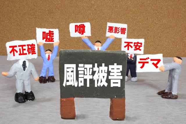 風評被害による企業活動の停滞